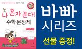 이지스 퍼블리싱 브랜드전(초등학생용 학습서 구매시 알림잠&연습장 증정)
