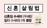 <신혼 살림법> 2쇄 기념 이벤트(행사도서 구매시 신혼집 수세미 증정)
