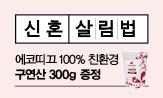 <신혼 살림법> 2쇄 기념 이벤트(행사도서 구매시 에코띠끄 친환경 구연산 증정)