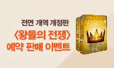 <왕들의 전쟁> 출간 이벤트(행사도서 구매시 '얼음과 불의 노래' 가문 문장 마그네틱 4종 증정)