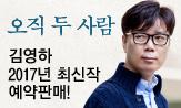 김영하 예약 판매