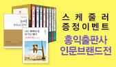 홍익출판사 인문 브랜드전