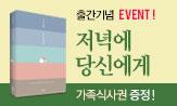 동아시아 브랜드전 이벤트(행사도서 구매시 사은품 증정)
