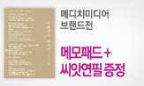 [단독] 메디치미디어 브랜드전(리커버 단독판매 + 씨앗연필 증정 + 전시회 초)