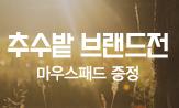 [단독] 추수밭 브랜드전(행사도서 구매시 마우스 패드 증정)