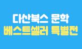 다산북스 상반기 문학 베스트셀러 특별전(행사도서 구매시 보노보노 굿즈 증정)