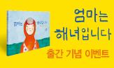 [엄마는 해녀입니다] 출간이벤트(행사도서 구매시 미니북 증정 3만원이상 구매시 파우치 증정)
