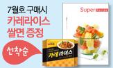 수퍼레시피 7월호 이벤트(행사도서 구매시 카레라이스 쌀면 증정)