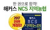 최신 농협 인강쿠폰 전원제공(해커스잡에서 농협인강쿠폰 제공중입니다.)