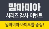 <맘마미아> 시리즈 독자 감사 이벤트(행사도서 구매시 맘마미아 아이스 마이보틀 증정)