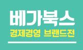 베가북스 경제경영 브랜드전(댓글추첨 1명 커피 교환권 증정)