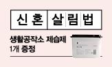 <신혼 살림법> 3쇄 기념 여름 살림 준비 이벤트(행사도서 구매시 생활공작소 제습제 증정)