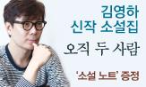<오직 두 사람> 이벤트(행사도서 구매시 김영하 소설 노트 증정)