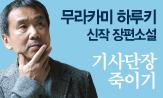 [기사단장 죽이기] 출간 이벤트(하루키 키링 x 비하인드북 증정)