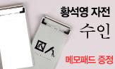 [수인]메모패드 이벤트(행사도서 구매시 메모패드 증정)