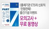 <ETS 토익 파트7 실전전략> 출간 이벤트(토익 1등 브랜드 ETS 수험서의 만점전략 무료 학습!)