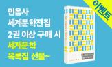 민음사 세계문학전집 카탈로그 이벤트(행사도서 2만원 이상 구매시 세계문학 목록집 증정)