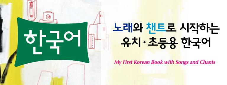 노래와 챈트로 시작하는 어린이 한국어