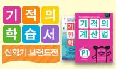 길벗스쿨 신학기 브랜드전 (행사도서 구매시 사은품 증정)