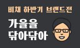 비채 하반기 브랜드전(행사도서 1만5천원 이상 구매시 안경 쓱싹이 증정)