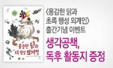 논장 용감한 닭과 초록 행성 외계인 이벤트(행사도서 구매시 생각공책 증정, 독후활동지 증)