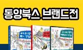 [동양북스] 2017 2학기 외국어 브랜드전('미니언즈 볼펜' 증정(추가결제시) )