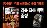 <김동현의 리얼 스트렝스> 출간 이벤트(리뷰 추첨 5명 리복 ENH백팩 증정)