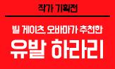 [교보 단독] 호모데우스 작가 기획전([단독] 행사도서 구매시 북마크 증정)