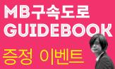 주진우의 이명박추격기 가이드북 증정 이벤트(행사도서 구매시 가이드박스 증)