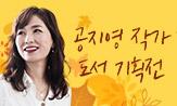 공지영 작가 도서 기획전(댓글추첨 5명 캘리그라피 액자 증정)