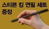 스티븐 킹 브랜드전(행사도서 20,000원 이상 구매시 스티븐 킹 연필 세트 증정)