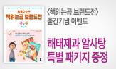 책읽는곰 브랜드전 알사탕 증정 이벤트(행사도서 구매시 알사탕 증정)