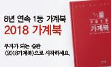 <2018 가계북> 이벤트(행사도서 구매시 샘표 쌀소면 증정)