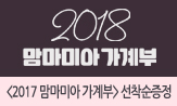 <2018 맘마미아 가계부> 출간 이벤트(행사도서 구매시 '2017 맘마미아 가계부' 증정)