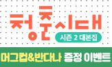 청춘시대 시즌2 대본집 출간 머그컵&헤어밴드 증정(청춘시대 시즌2 대본집 출간 머그컵&헤어밴드 증정)