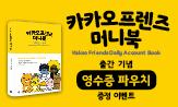 <카카오프렌즈 머니북> 출간 이벤트(초판한정 2018년 달력 + 행사도서 구매시 영수증 파우치 증정)