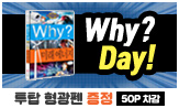 WHY DAY 이벤트 (~10.31)