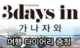 <3Days in 가나자와> 출간 이벤트(행사도서 구매시 여행 다이어리 증정)