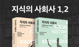 <지식의 사회사> 출간 이벤트(행사도서 구매시 지식의 노트 증정)