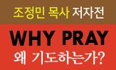 『왜 기도하는가』출간기념 조정민 목사 저자전(특별판 말씀 mini 북 증정 (행사도서 구매시))