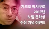 2018 세계문학 클래식 캘린더 증정 이벤트 (민음사 세계문학 데일리 캘린더 증정)