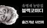 유병재 단독 x 교보문고 싸인회(작가 사인회 초청)