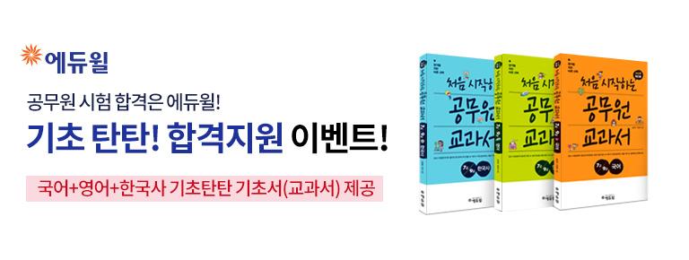에듀윌 공무원교과서 증정