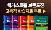 [해커스토플 브랜드전](석박사 영문서류 가이드(PDF)+빈출토픽300(PDF)+보카 어플 무료다운)