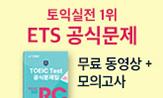 [YBM] <ETS 실전 시리즈(11월)> 이벤트(실전 모의고사(추가결제시)+해설강의 무료 동영상+고사장버전 MP3음원 제공)