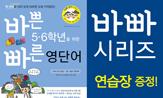 바쁜 초등학생을 위한 이지스에듀 브랜드전(행사도서 구매시 캐릭터 연습장 증정)