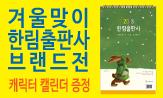 한림출판사 브랜드전 2018년 탁상달력 증정 이벤트(행사도서 1만원이상 구매시 달력증정)