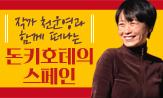 클래식 클라우드 강연회 초청 이벤트(천운영 작가의 강연회)