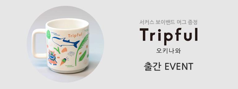 트립풀 오키나와 구매 ㅅ! 서커스 보이밴드 머그컵 증정