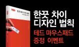 <테드북스> 시리즈 이벤트(행사도서 구매시 테드 마우스패드 증정)